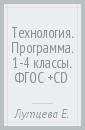 Лутцева Елена Андреевна Технология. Программа. 1-4 классы. ФГОС (+CD)