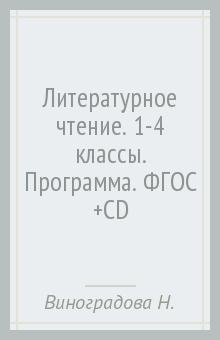 Литературное чтение. 1-4 классы. Программа. ФГОС (+CD)