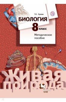 Сухова Тамара Сергеевна Биология. 8 класс. Методическое пособие. ФГОС