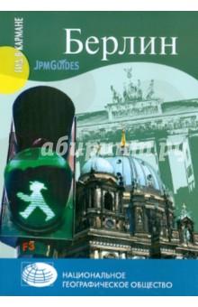 БерлинПутеводители<br>Берлин - уникальный город. Шумная и зачастую эксцентричная столица Германии расположилась на перекрестке между Западной и Восточной Европой и наполнена жизнью, остроумием, драмой и великой музыкой. Дух Берлина - во всем: в новых кафе, ночных клубах, роскошных бутиках и художественных галереях…<br>