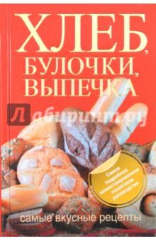 Хлеб, булочки, выпечка. Самые вкусные рецепты