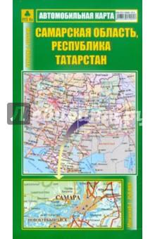 Автокарта. Самарская область, Республика ТатарстанАтласы и карты России<br>Автомобильная карта.<br>Двусторонняя, цветная.<br>Масштаб: 1 : 750 000.<br>