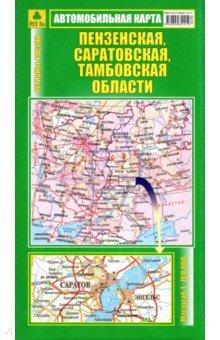 Пензенская, Саратовская, Тамбовская области. АвтокартаАтласы и карты России<br>Автомобильная карта Пензенской, Саратовской и Тамбовской областей.<br>Двусторонняя, цветная.<br>Масштаб: 1:760 000.<br>