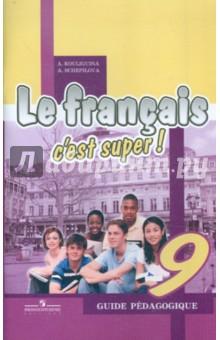 Французский язык. 9 класс. Книга для учителя. Пособие для учителей общеобразовательных учреждений