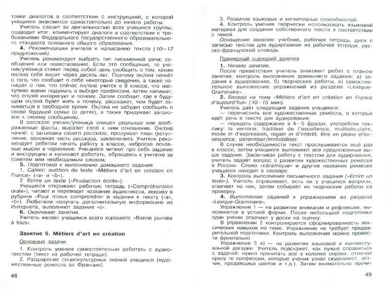 Гдз по французскому языку 10-11 класс Шацких