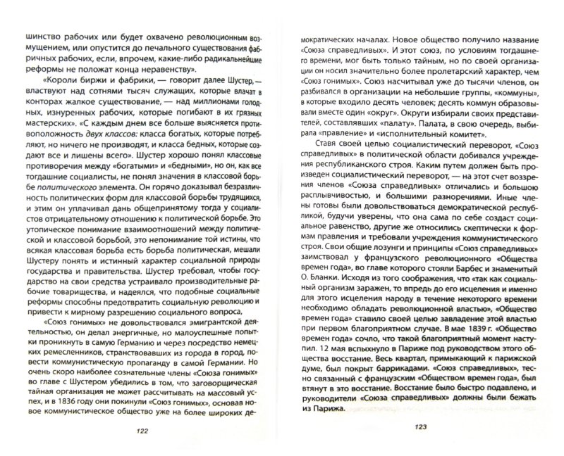 Иллюстрация 1 из 9 для Неизвестный Карл Маркс: Жизнь и окружение - Павел Берлин | Лабиринт - книги. Источник: Лабиринт