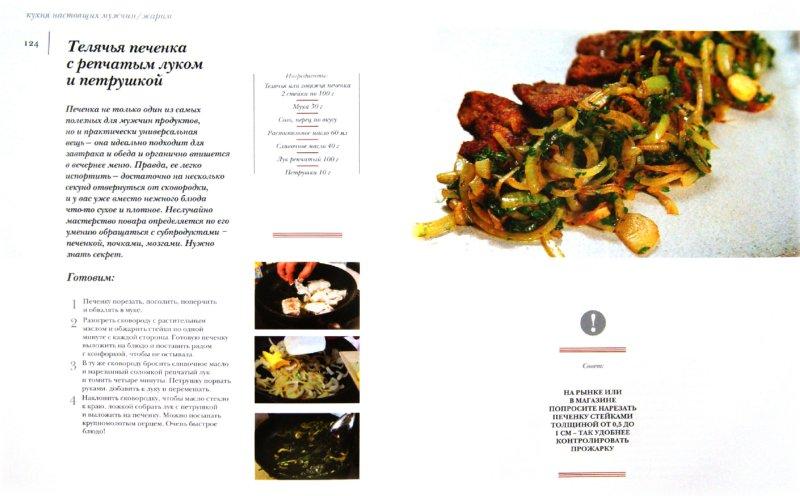 Иллюстрация 1 из 15 для Кухня настоящих мужчин - Ивлев, Рожков | Лабиринт - книги. Источник: Лабиринт