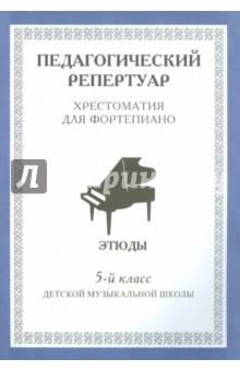 Хрестоматия для фортепиано. 5 класс ДМШ. ЭтюдыЛитература для музыкальных школ<br>Хрестоматия для фортепиано для 5-го класса детской музыкальной школы.<br>В книге представлены этюды как российских, так и зарубежных композиторов.<br>