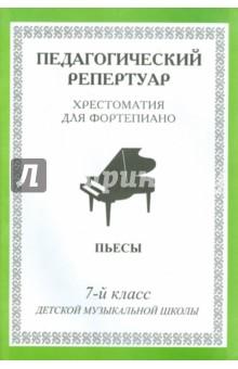 Хрестоматия для фортепиано. 7-й класс детской музыкальной школы. Пьесы