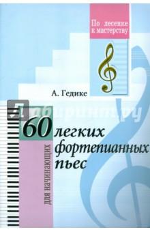 60 легких фортепианных пьес. Для начинающихЛитература для музыкальных школ<br>60 легких фортепианных пьес.<br>Для начинающих.<br>