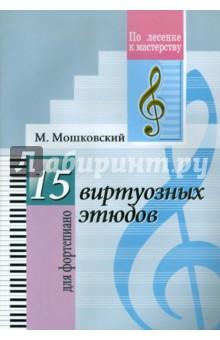 15 виртуозных этюдов. Для фортепианоЛитература для музыкальных школ<br>15 виртуозных этюдов. Для фортепиано.<br>