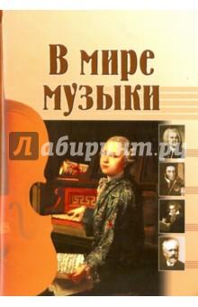 В мире музыки. Рассказы для школьников