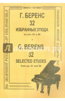 32 избранных этюда для фортепиано