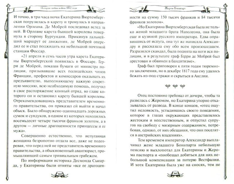 Иллюстрация 1 из 11 для Самые знаменитые истории любви войны 1812 года - Евсей Гречена | Лабиринт - книги. Источник: Лабиринт