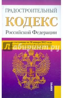 Градостроительный кодекс РФ по состоянию на 20.01.12 года