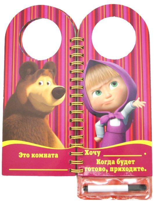Иллюстрация 1 из 6 для Маша и Медведь. Книжка-объявлялка | Лабиринт - книги. Источник: Лабиринт