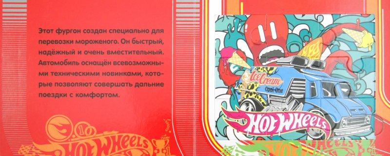 Иллюстрация 1 из 2 для Книжка-мозаика: Выбери машинку. Hot Wheels | Лабиринт - книги. Источник: Лабиринт