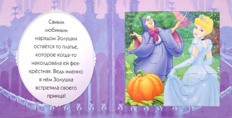 Иллюстрация 1 из 2 для Золушка. Веселая мозаика | Лабиринт - книги. Источник: Лабиринт