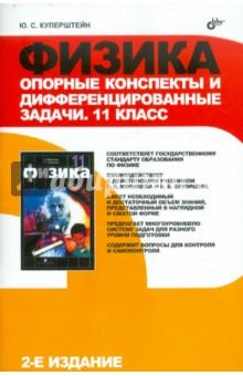 Русский диверсант читать онлайн