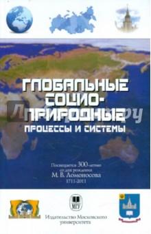 Глобальные социоприродные процессы и системы. Учебное пособие для студентов вузов