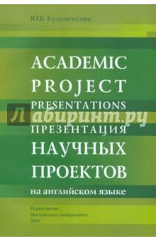 Academic project presentations: Student s Workbook