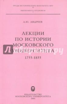 Лекции по истории Московского университета: 1755-1855