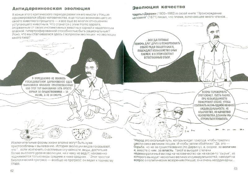 Иллюстрация 1 из 20 для Знакомьтесь: Ницше - Лоренс Гейн   Лабиринт - книги. Источник: Лабиринт