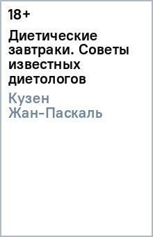 книги диетологов