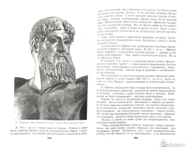 Древней греции елена федорова
