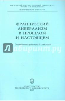 Обложка книги Французский либерализм в прошлом и настоящем