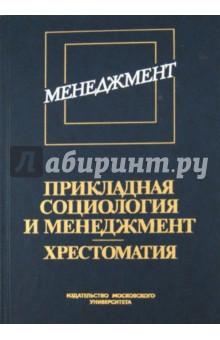 Обложка книги Прикладная социология и менеджмент. Хрестоматия