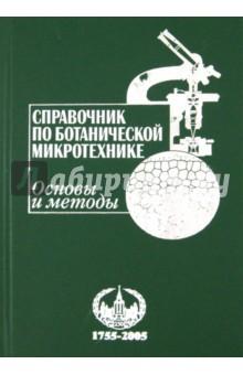 Обложка книги Справочник по ботанической микротехнике: Основы и методы