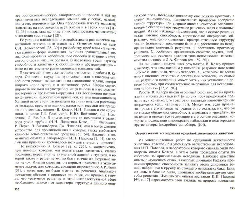 Иллюстрация 1 из 8 для Высшая нервная деятельность: вчера и сегодня. Сборник научных трудов   Лабиринт - книги. Источник: Лабиринт