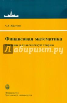 Обложка книги Финансовая математика. Введение в классическую теорию