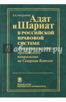 Адат и Шариат в российской правовой системе. Исторические судьбы юридического плюрализма на Кавказе