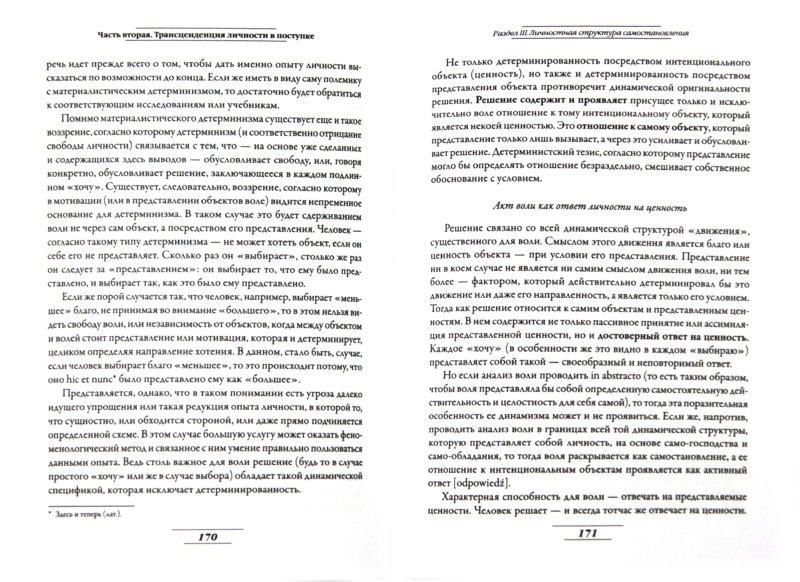 Иллюстрация 1 из 8 для Личность и поступок: Антропологический трактат - Кароль Войтыла | Лабиринт - книги. Источник: Лабиринт