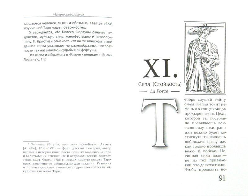 Иллюстрация 1 из 18 для Магический ритуал Sanctum Regnum, истолкованный посредством Старших арканов Таро - Элифас Леви | Лабиринт - книги. Источник: Лабиринт