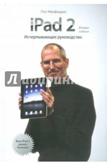 Обложка книги iPad 2. Исчерпывающее руководство. 2-е изд.