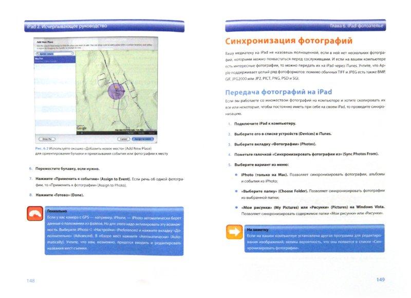 Иллюстрация 1 из 16 для iPad 2. Исчерпывающее руководство - Пол Макфедрис | Лабиринт - книги. Источник: Лабиринт
