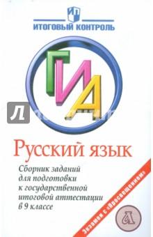 ГИА Русский язык. Сборник заданий для подготовки к государственной итоговой аттестации в 9 классе