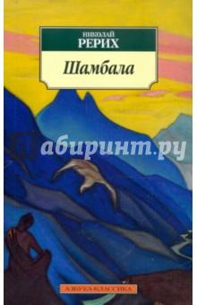 Рерих Николай Константинович Шамбала