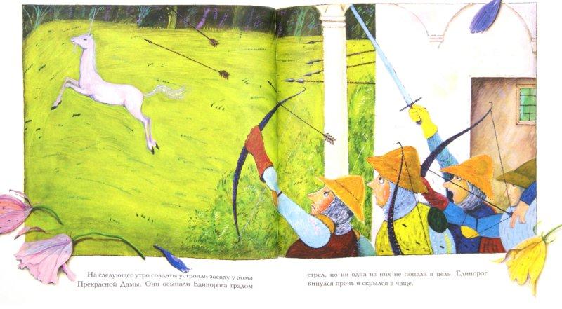Иллюстрация 1 из 11 для Единорог, любивший Прекрасную Даму | Лабиринт - книги. Источник: Лабиринт