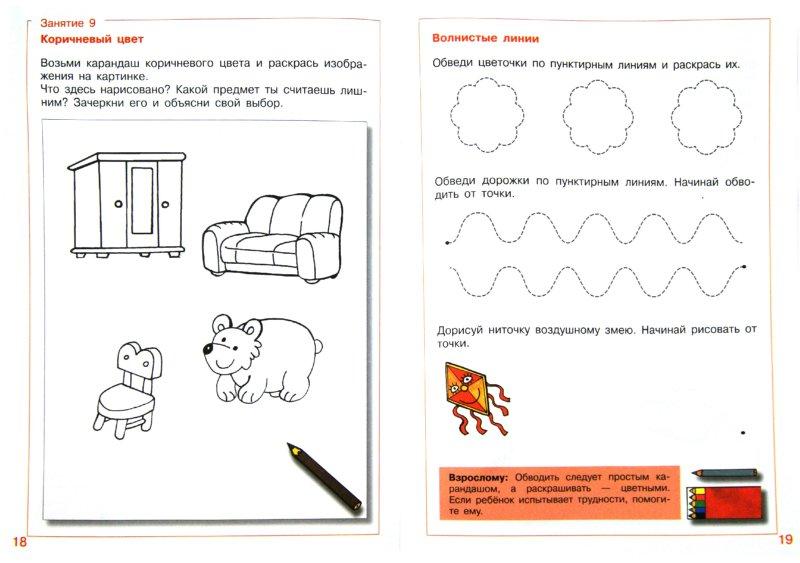 Иллюстрация 1 из 12 для Послушные карандаши. Развитие мелкой моторики и подготовка руки к письму у детей 4-5 лет - Лариса Игнатьева | Лабиринт - книги. Источник: Лабиринт