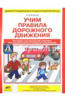 Учим Правила дорожного движения. Наглядно-методический комплект для дошкольников