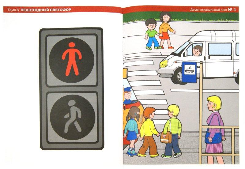 Иллюстрация 1 из 6 для Учим Правила дорожного движения. Наглядно-методический комплект для дошкольников - Светлана Игнатова | Лабиринт - книги. Источник: Лабиринт