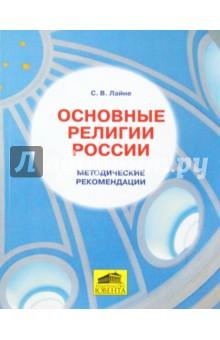 Основные религии России. Методические рекомендации