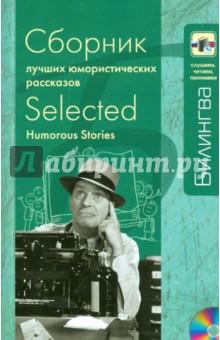 Сборник лучших юмористических рассказов. Параллельный текст на английском и русском языке (+CD)