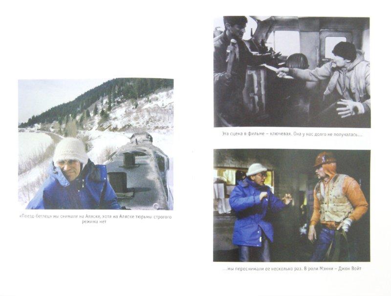 Иллюстрация 1 из 11 для Возвышающий обман - Андрей Кончаловский | Лабиринт - книги. Источник: Лабиринт
