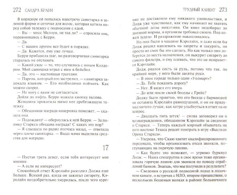 Иллюстрация 1 из 13 для Трудный клиент - Сандра Браун | Лабиринт - книги. Источник: Лабиринт