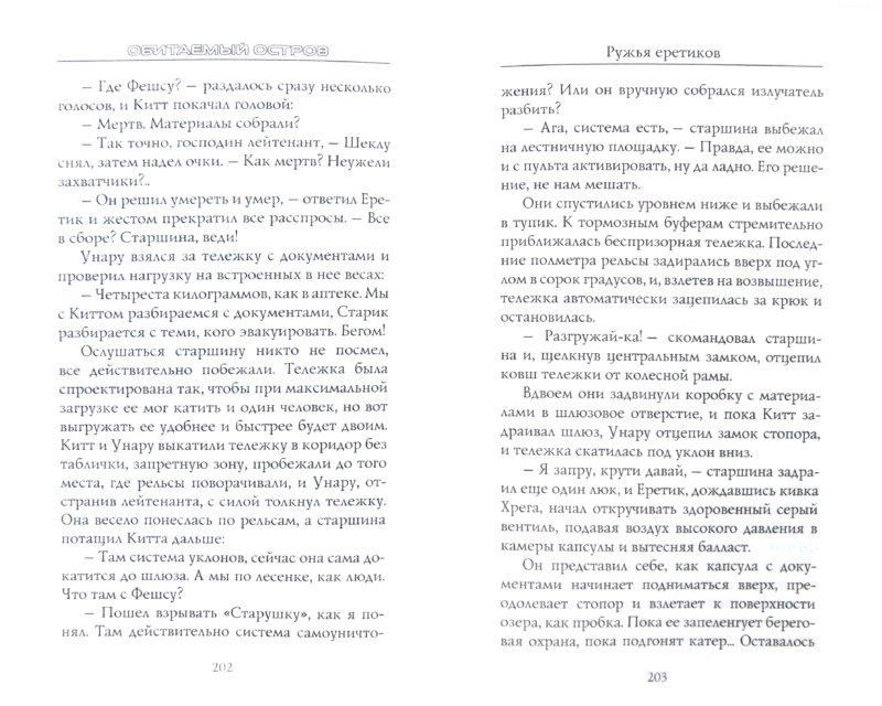 Иллюстрация 1 из 12 для Ружья еретиков - Анна Фенх | Лабиринт - книги. Источник: Лабиринт